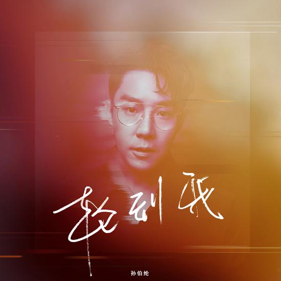 孙伯纶单曲《轮到我》上线  激情演绎奋斗人生
