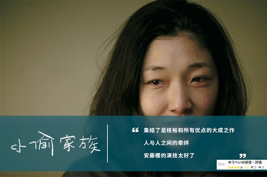 《小偷家族》日本公映票房冠军力压《死侍2》