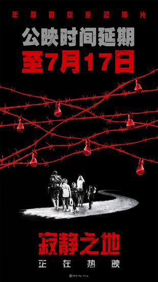 惊悚片《寂静之地》上映时间延长至7月17日