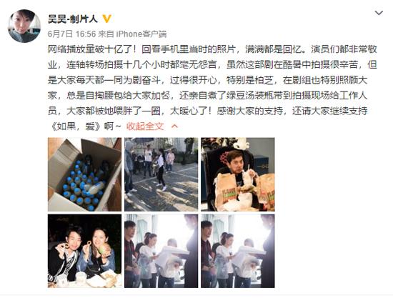 张柏芝被赞贴心制片人  亲自煮绿豆汤犒劳剧组