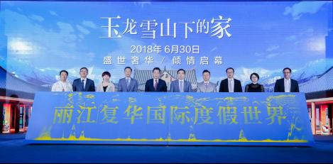 丽江复华国际创新升级 力求打造中国文旅产业新标杆
