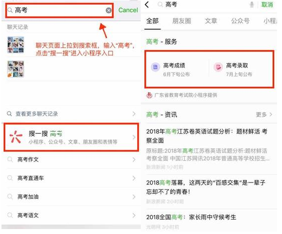 广东考生福利:微信搜一搜直接查高考分