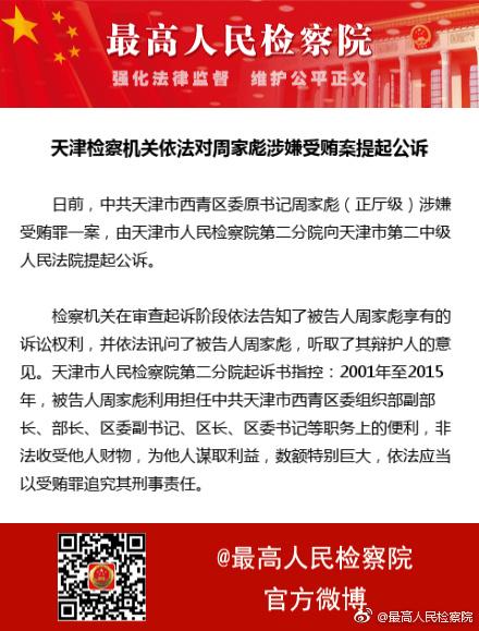 天津西青区委原书记周家彪涉嫌受贿被提起公诉