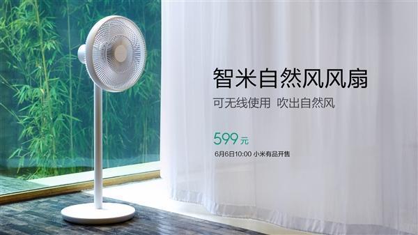 """智米自然风风扇测评:风不""""硬""""感受自然凉"""