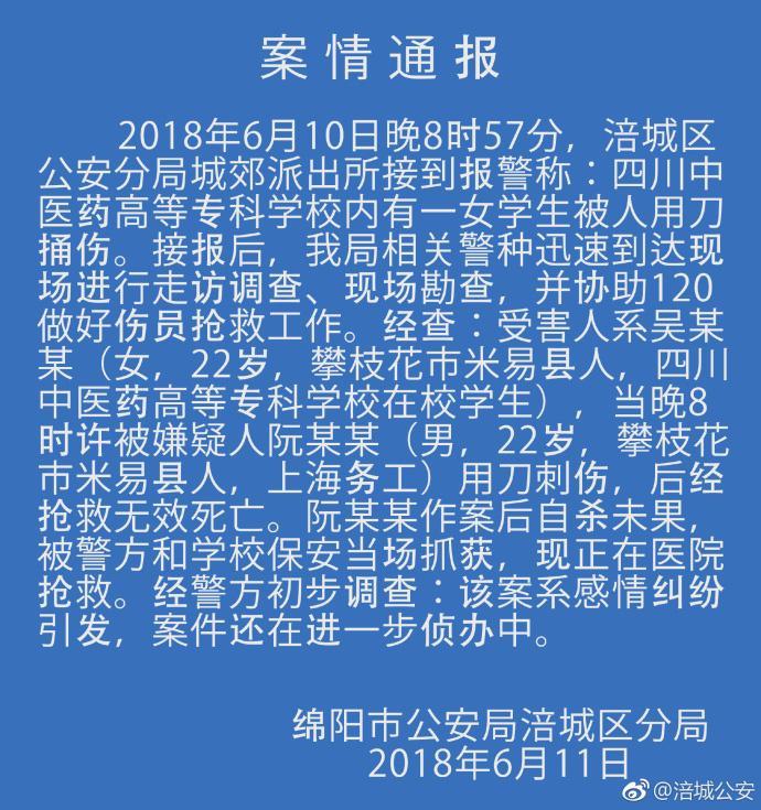 四川中医药高专女生被刺身亡 警方:感情纠纷引发