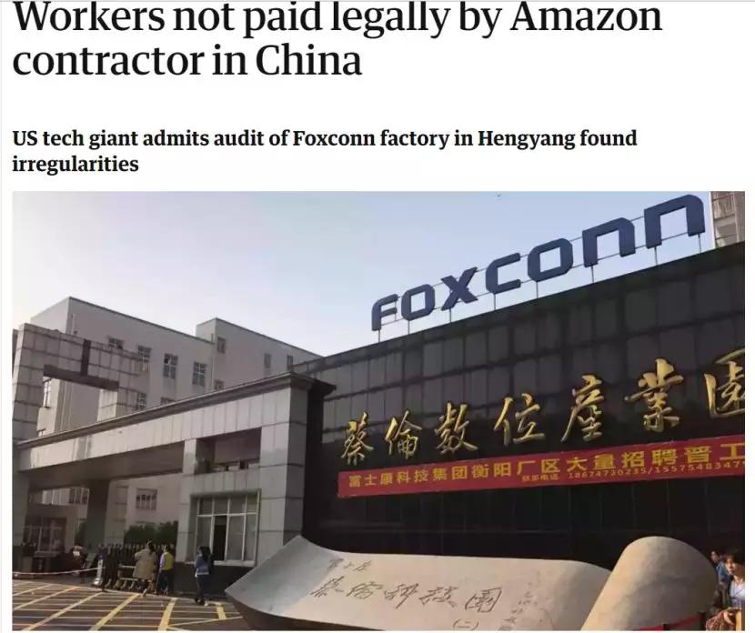 湖南衡阳富士康被曝:工人月加班80小时 时薪14.5元