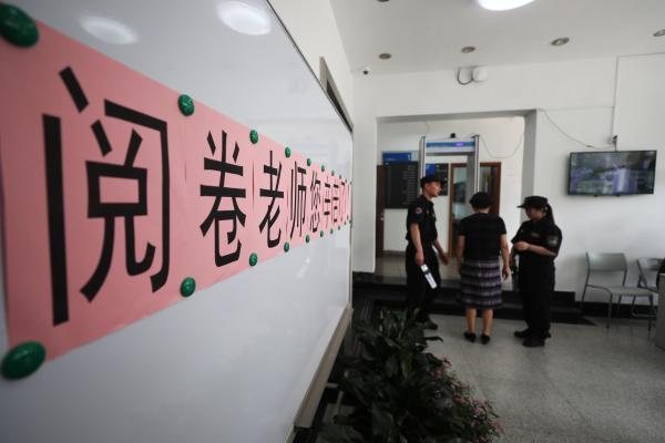 上海高考评卷进行时:答卷总量近15万份,千余人参与评卷
