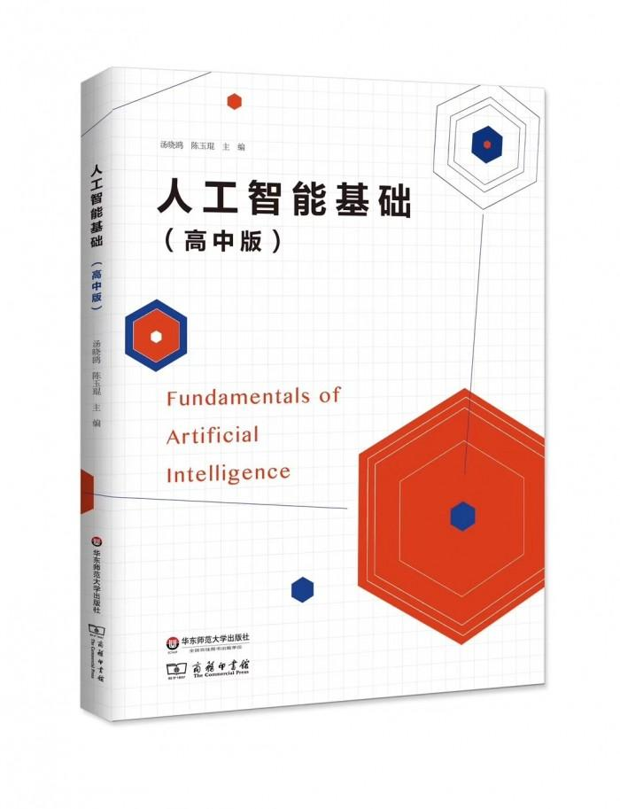 我国首本中学生AI教材发布 AI将进入高中课堂