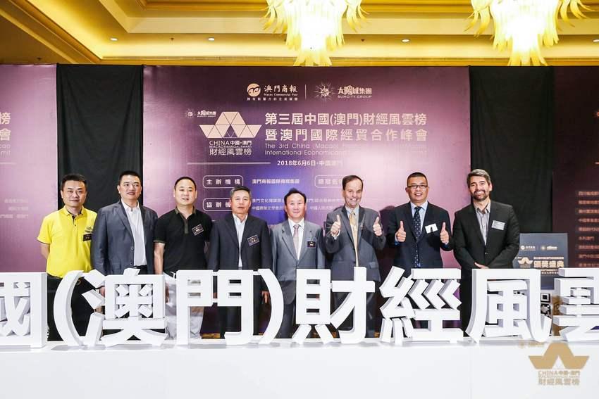 澳门国际经贸合作峰会成功召开 中拉联合项目推介会备受瞩目