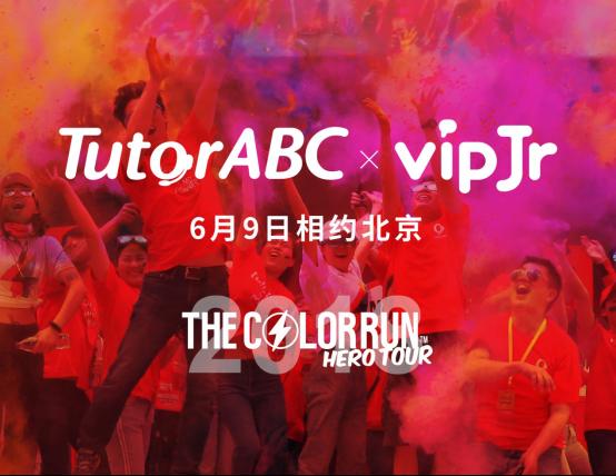 Color Run北京站开跑 携vipJr打造酷彩人生