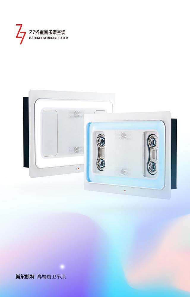 美尔凯特z7浴室音乐暖空调在沪首发