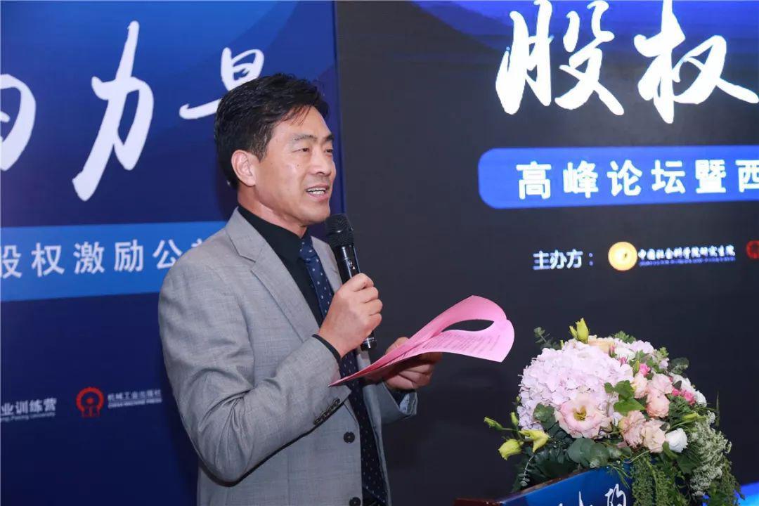 股权的力量高峰论坛在沪举行 西姆股权激励公益行全面启动
