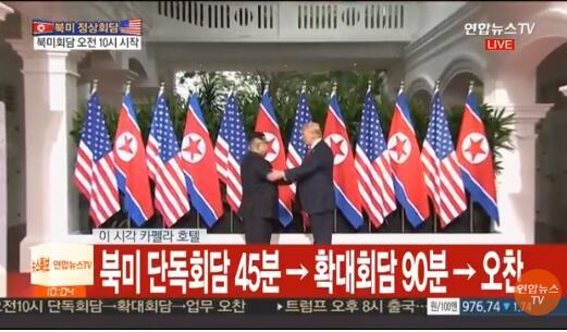 历史性握手!特朗普和金正恩在新加坡会晤