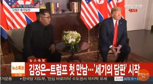 特朗普和金正恩在新加坡会晤 金正恩:排除万难来到这里