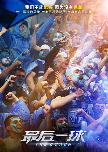 《最后一球》全新预告 足球名将情绪崩溃