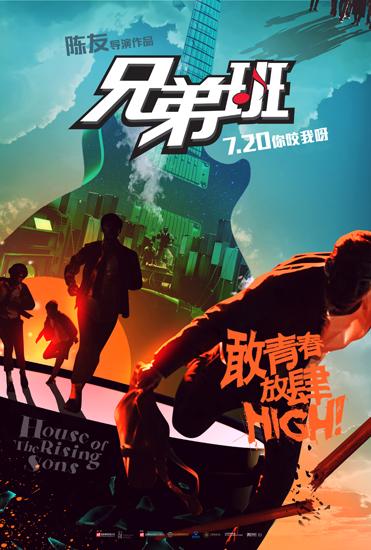 《兄弟班》定档7月20日 反叛无畏热情一夏
