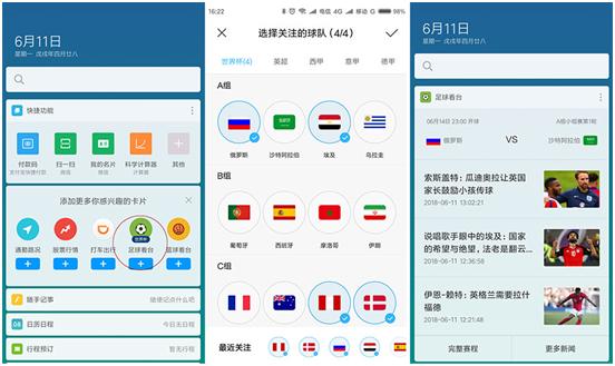 世界杯来袭 MIUI信息助手上线球迷最爱功能
