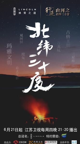 《北纬三十度》将播 纪录片与文旅产业迎大好时代
