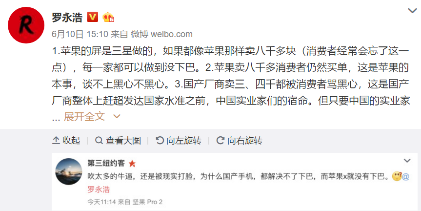 罗永浩回应网友质疑:国产手机为什么去不掉下