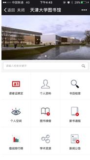"""腾讯微校助力高校实现""""无卡图书馆"""":一码通行"""