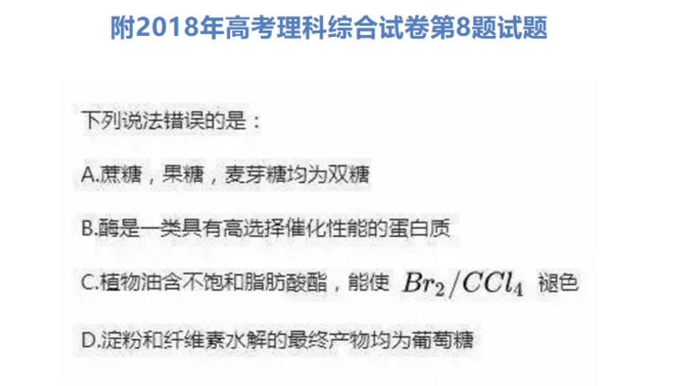 十省发公告:高考理综全国I卷第8题选A或B均给6分