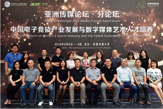 宏碁携手中国传媒大学举办首届电竞产业论坛