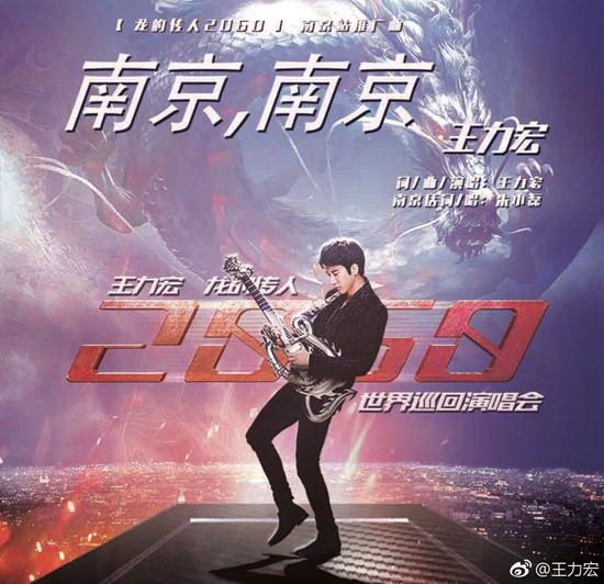 王力宏《南京,南京》上线 成为音乐发行先驱