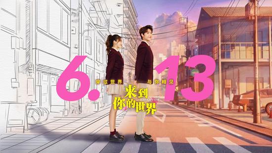 《来到你的世界》宣传片 田馥甄演唱《日常》