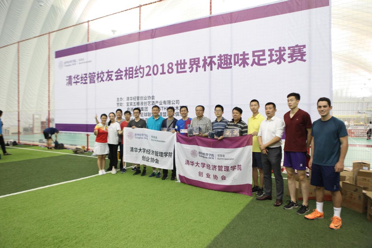 喜迎世界杯--清华经管校友2018世界杯趣味足球赛成功举办