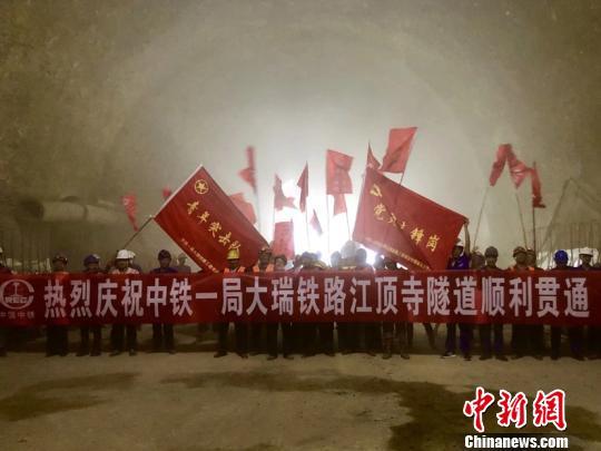 中缅国际通道大(理)瑞(丽)铁路江顶寺隧道贯通