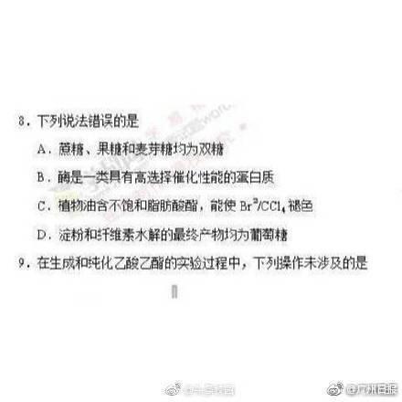 广东省考试院:高考理综卷第八题单选A或B均给6分