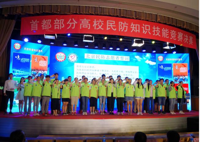 全国首届首都高校民防知识与技能竞赛在京举办