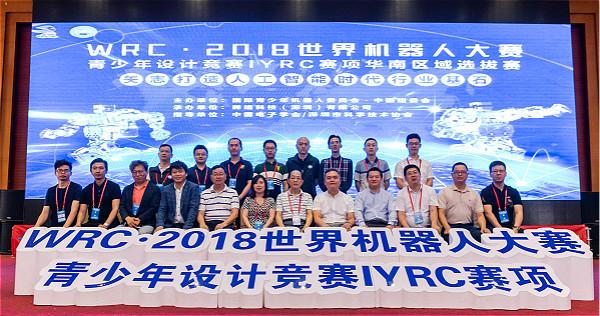 WRC•2018世界机器人大赛青少年设计竞赛IYRC赛项在深举办