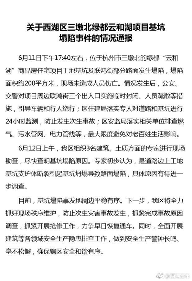 杭州通报塌陷路面情况调查:工地基坑支护体断裂致基坑坍塌