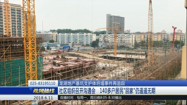 """工地坍塌危及住宅楼 居民在宾馆住5个月仍难""""回家"""""""