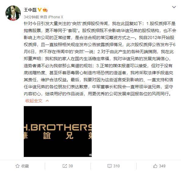 王中磊终于回应了:纯属造谣!