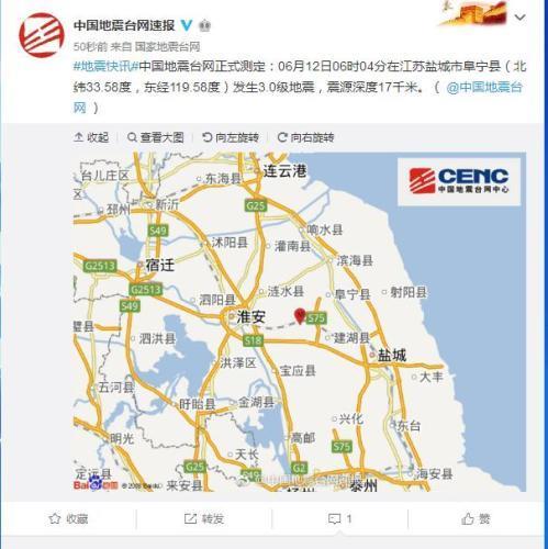 江苏盐城市阜宁县发生3.0级地震 震源深度17千米