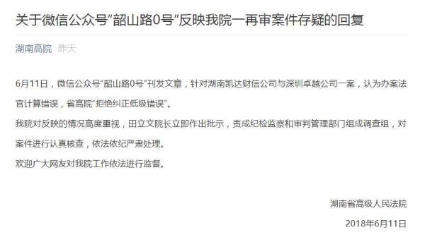 湖南高院回应公众号文章对办案法官质疑:认真核查