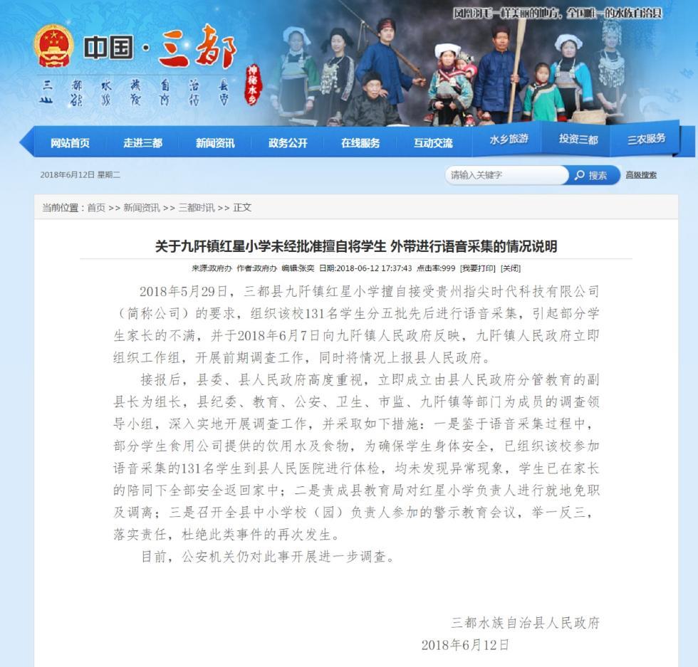 贵州三都县:一小学擅自外带百名学生语音采集,负责人已免职