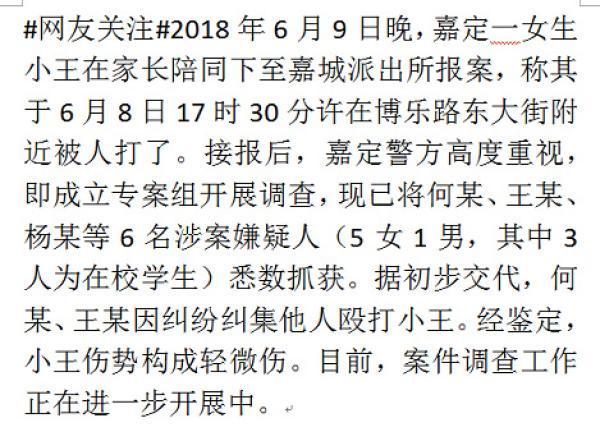 上海一女生因纠纷被打 5女1男已被抓获3人为在校生