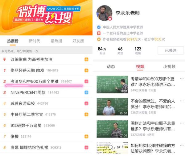 """西瓜视频李永乐成""""科普网红"""" 网友:你与清华之间就差一个他"""