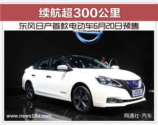 东风日产首款电动车20日预售 续航超300公里