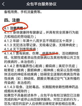 招聘歧视录:美团拒聘乙肝骑手,爱奇艺排除河南人,苏宁涉歧视二本