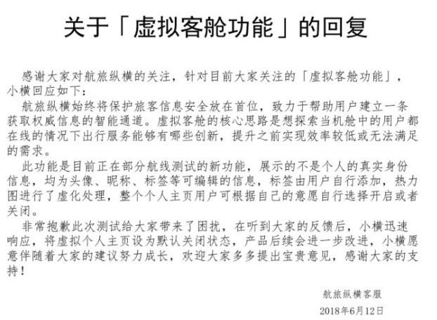 航旅纵横被曝泄露隐私 回应:已关闭虚拟个人主页