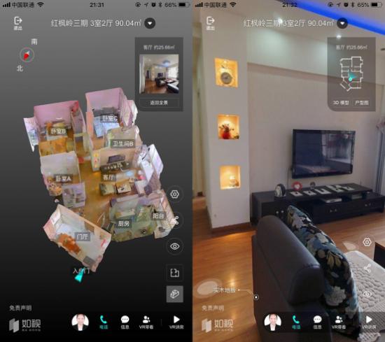 贝壳VR看房热潮背后 众趣科技等技术公司驱动行业