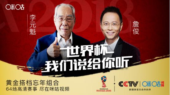 詹俊之后还有强援,咪咕组最强解说阵容玩转世界杯