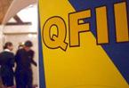 QFII、RQFII再迎改革利好