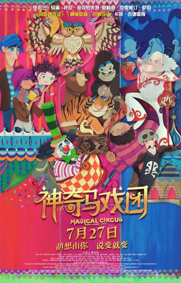 《神奇马戏团》曝海报 中国元素成为最大线索