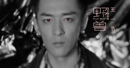 王一浩新单《野兽》MV首播 精致画面展电影质感
