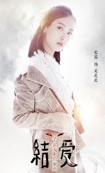 宋茜热播剧迎大结局 网友:期待第二部续集